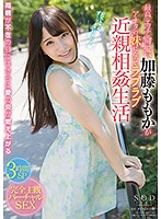 The Perfectly Erotic And Cute Momo Kato Becomes Your Loving Younger Sister For An Incest Lifestyle Download