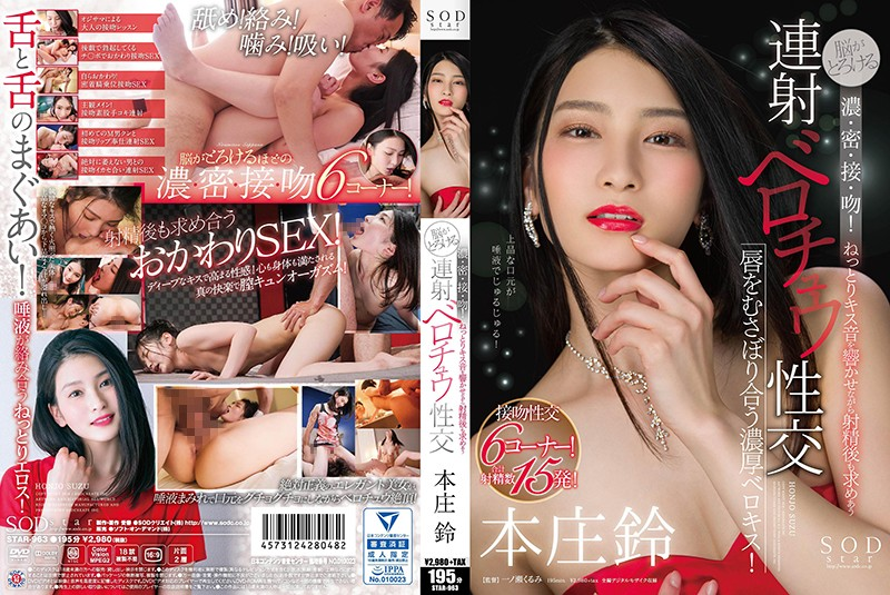 STAR-963 Dense, Dense, Close, And Rough Melting Brains!Entangling Kissing Sound Even After Ejaculation Sought Fire Continuation Burntuous Intercourse Honjo Bell