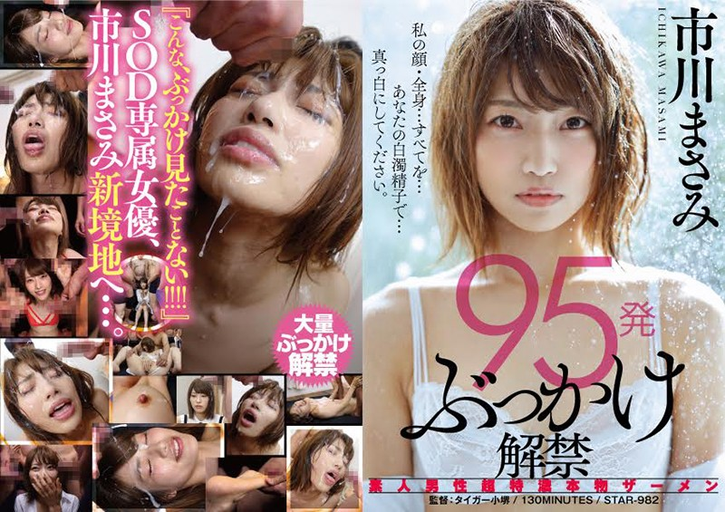 STAR-982 free movies porn Masami Ichikawa 95 Cum Shots Of Bukkake Unleashed Amateur Men Are Releasing Ultra Rich And Thick Squirts Of Semen