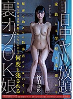 An All Day Fuck Fest A Girl Who Provides Secret Optional Services Yume Takeda Download