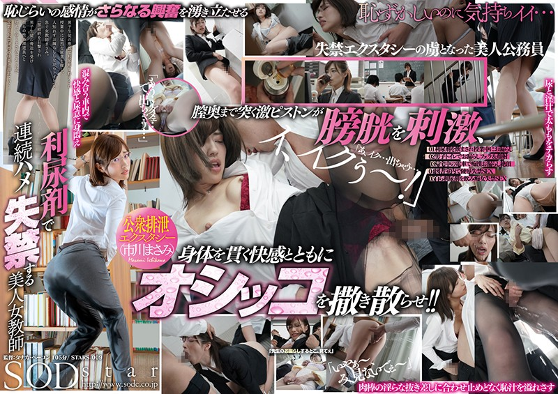 STARS-009 Masami Ichikawa. A Beautiful Female Teacher Pisses Herself While Getting Fucked After Taking A Diuretic