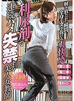 Masami Ichikawa. A Beautiful Female Teacher Pisses Herself While Getting Fucked After Taking A Diuretic Download