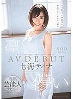 Cool, Calm, And Vain Tina Nanami Her Adult Video Debut Download