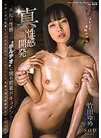 "Real- Sexual Development. Intimate Documentary Delving Into The World Of Unknown ""G-Spots"". Having Slow Sex With Perverted Middle-Aged Men In Tokyo And Orgasming Until She Passes Out. Yume Takeda Download"