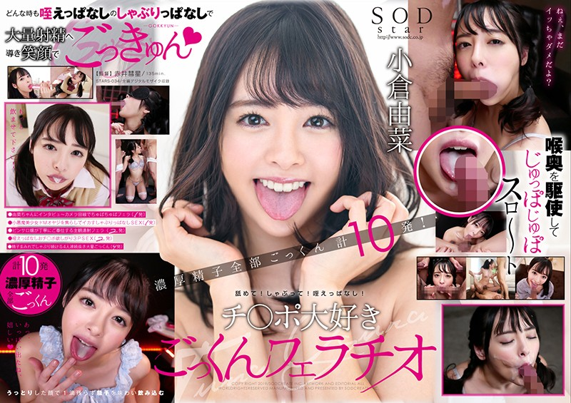 STARS-034 Yuna Ogura. Lick It! Suck It! Hold It In Your Mouth! A Cock-Loving Girl Blows Dicks And Swallows Cum