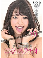 STARS-034 Lick It Ogura Yukina!Suck It!Hold On! Ji Po Love Cum Swallow Blowjob