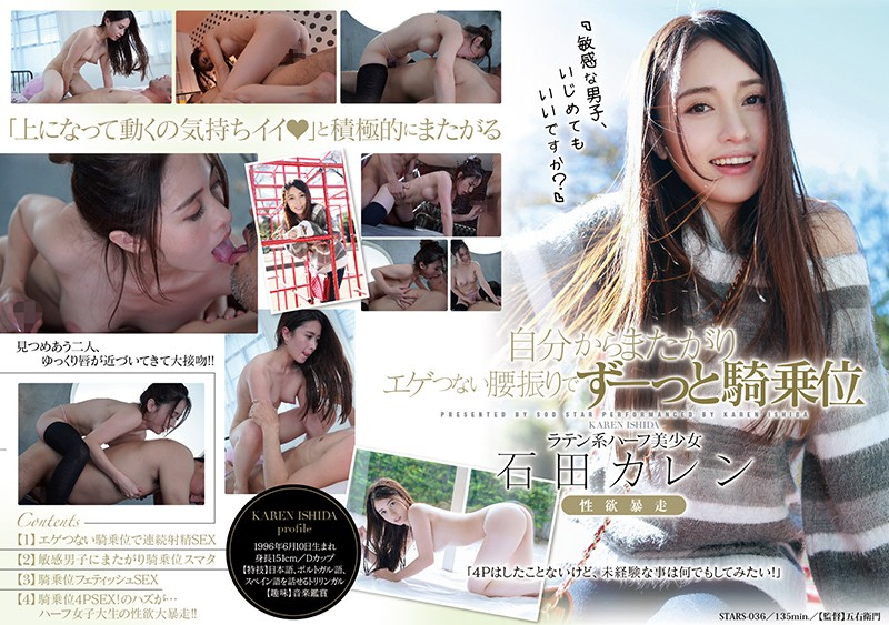 STARS-036 Straddling From Yourself Losing Woman Swinging Lower Side Woman's Caucasian Half Beautiful Girl Ishida Karen Sexual Desire Runaway