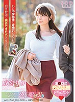 What Would Happen If You Met The Teacher You Crushed On In Middle School? Rika Narumiya Download