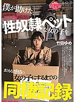 Record Of How I Rescued A Completely Trained Sex Slave And Lived With Her Until She Became An Emotionally Stable Girl. Yume Takeda Download