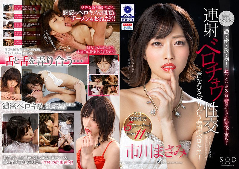 STARS-069 Mind Blowing Sweet Kisses! The Noisy Kissing Doesn't Stop Even After Orgasm After Orgasm Masami Ichikawa