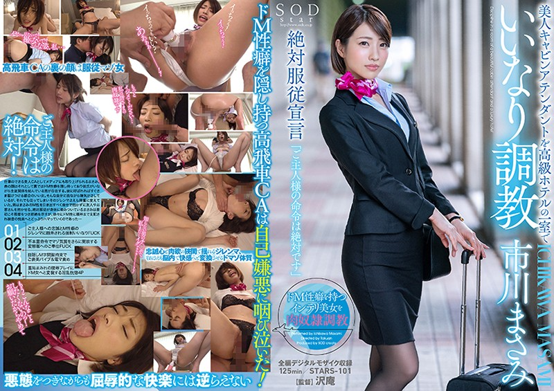 [STARS-101]In A Luxury Hotel Room, This Beautiful Cabin Attendant Will Do Whatever I Say – Masami Ichikawa