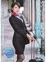[STARS-101] In A Luxury Hotel Room, This Beautiful Cabin Attendant Will Do Whatever I Say - Masami Ichikawa