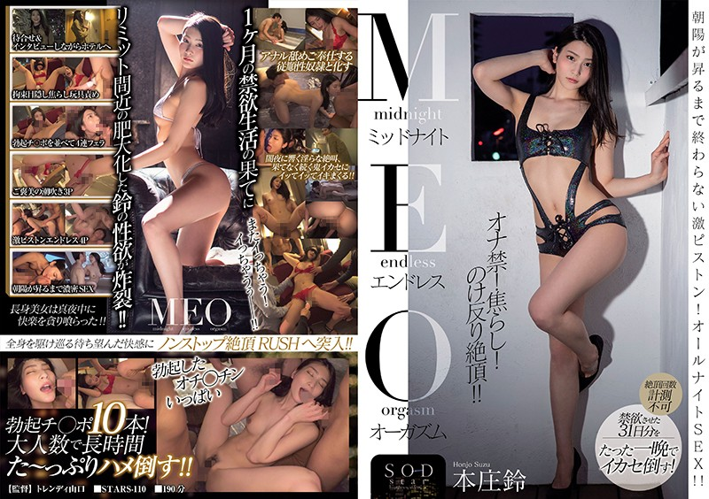 STARS-110 watch jav online Midnight Endless Orgasms Suzu Honjo