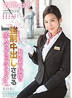[STARS-115] Iori Kogawa - A Beautiful Wedding Planner Gets Fucked And Creampied By The Bridesgroom In The Middle Of A Wedding Ceremony