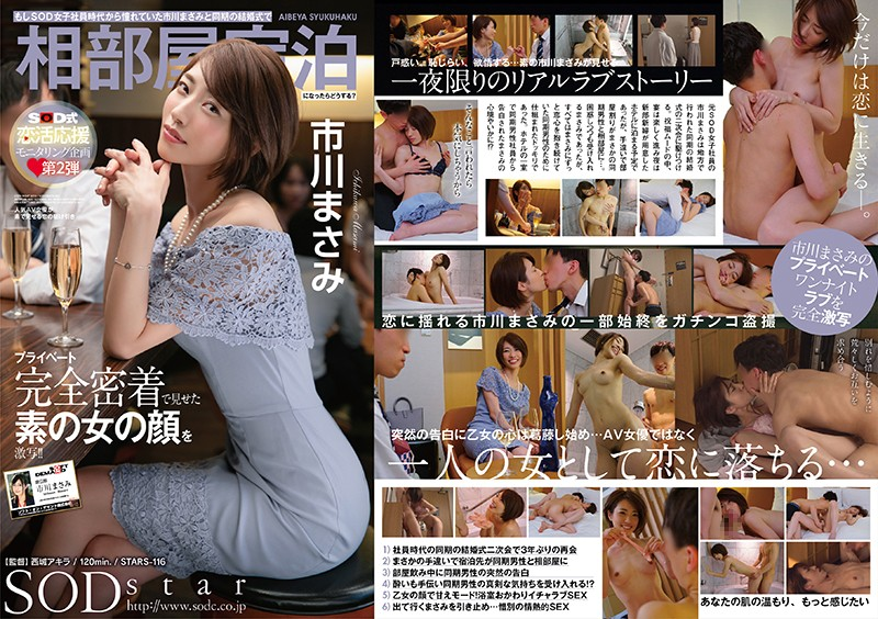 STARS-116 What If Masami Ichikawa (Who Has Always Been Your Favorite Since Her Days As An SOD Employee) Ended Up Sharing Your Hotel Room During The Wedding Of A Colleague?