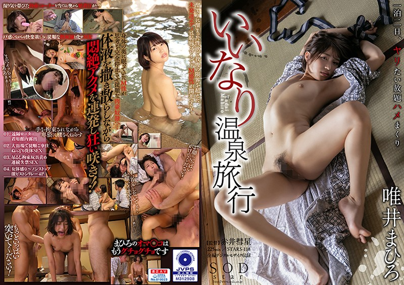 STARS-118 One Day, Two Nights At The All-You-Can-Fuck Buffet - She'll Do Whatever You Say At A Hot Springs Hotel - Mahiro Tadai