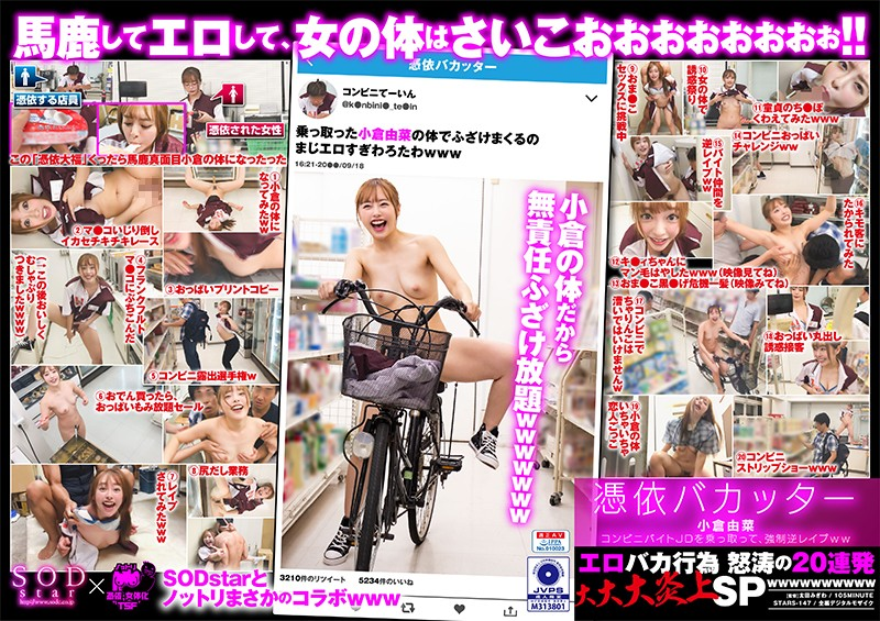 STARS-147  Possessed Worst Of Twitter Yuna Ogura 20 Horny Idiot Raging Creampie Super Super Flaming Special
