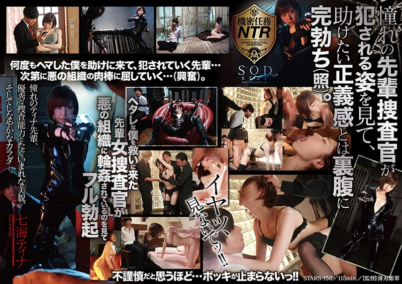 STARS-150  I'm A Loser, But This Female Detective Came To My Rescue, And Then I Watched As The Evil Gang Gang Bang Fucked Her While I Had A Rock Hard Erection Tina Nanami