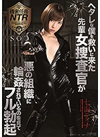 [STARS-150] I'm A Loser, But This Female Detective Came To My Rescue, And Then I dumfounded Watched As The Evil Gang Fucked Her While I Had An Erection - Tina Nanami