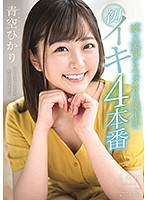 [STARS-152] Hikari Aozora From A Dazzling Smile To An Ecstatic O Face First Orgasm 4 Fucks
