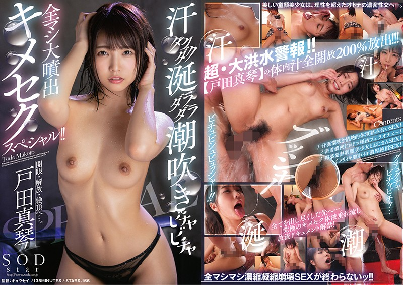 STARS-156  Covered In Sweat And Drool – Squirting Rivers Of Pussy Juice – Getting All Kinds Of Wet! – Makoto Toda