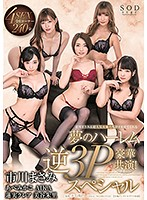 [STARS-163] A Magnificent Ensemble! - Masami Ichikawa And Other Extremely Popular Actresses Are Here To Make You Cum - The Harem Of Your Dreams - Threesome Special