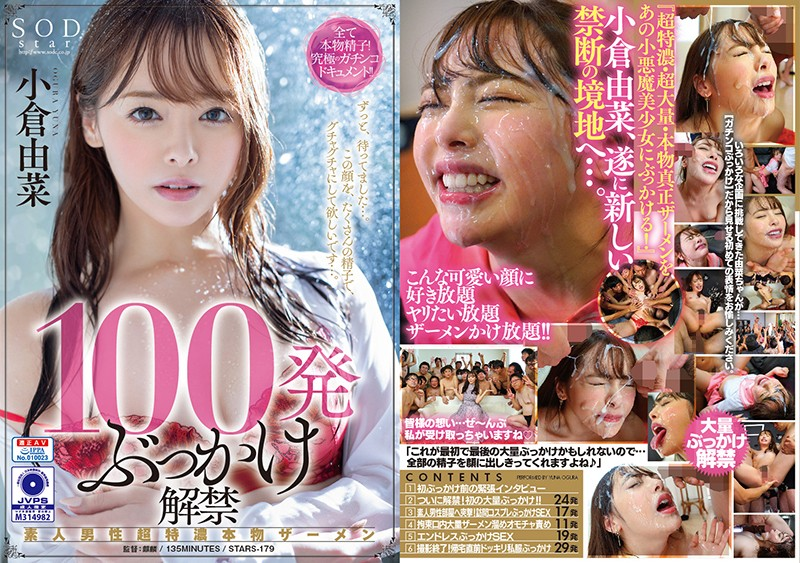 [STARS-179]100 Cum Shots In A Bukkake Ban Lifting Amateur Men With Ultra Righ And Thick Real Semen Yuna Ogura