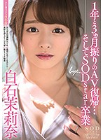 [STARS-183] Her First Porno In 1 Year And 3 Months... And Her SOD Star Graduation - Marina Shiraishi