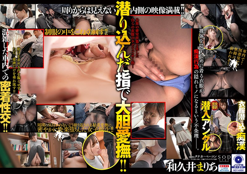 STARS-188 Infiltrating A Changing Room - Complete Changing Room Infiltration Angle Maria Wakui