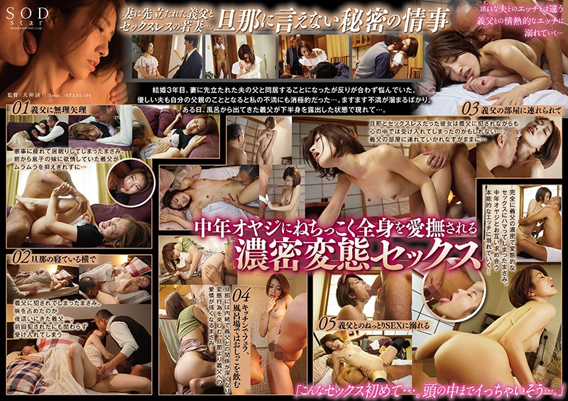STARS-194 jav teen Masami Ichikawa A Young Wife And Her Father-In-Law – A Secret She Can't Tell Her Husband – Passionate, Perverted Sex