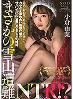 [STARS-195] An Unexpected Snowy Mountain Disaster NTR!? As Soon As Her Boyfriend Went Out To Call For Help... We Began To Warm Each Other's Bodies And We Reached The Upper Limit Of Our Endurance And So Now We Decided To Engage In Survival Sex For 18 Hours Yuna Ogura