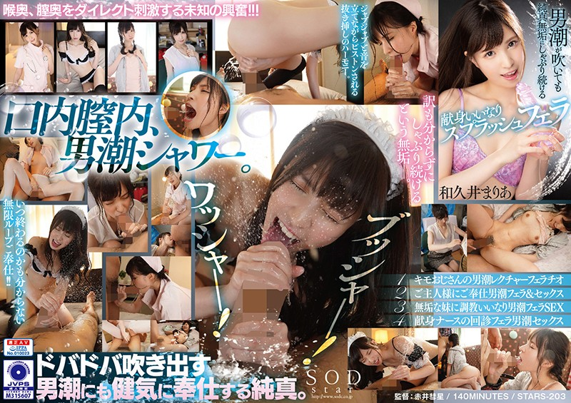 STARS-203 This Obedient Girl Innocently Continues Giving A Blowjob Even After The Guy Cums - Maria Wakui
