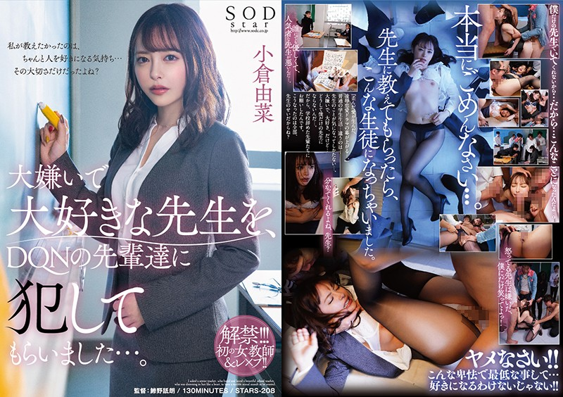 STARS-208  I Love My Teacher, And I Hate Her Too, And I Had The DQN Bad Boys Fuck Her Brains Out… Yuna Ogura