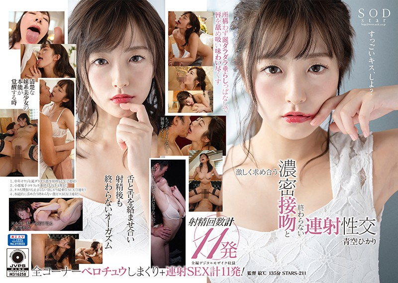 STARS-211 Hikari Aozora Furious Desires, Deep And Rich Kisses, And Endless Ejaculations