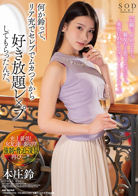 STARS-217 Suzu Is So Outgoing And Full Of Herself… Someone Needs To Take Her Down A Peg Or Two… – Suzu Honjou