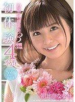 [STARS-226] 19 Year Old Sexual Development 4 Fuck, First Experience Over 3 Hours Nanase Asahina