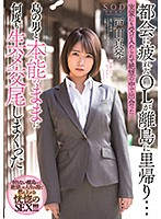 An Office Lady Who Was Tired Of Living In The Big City Is Visiting Her Family On A Remote Island... But Nobody In Her Family Would Receive Her, And So, In Her Despair, After Meeting A Man On The Island, She Let Her Basic Instinct Rip And Fucked Him Raw, Over And Over Again Makoto Toda Download