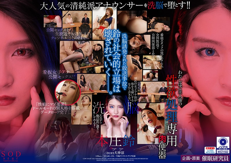 [STARS-253]I Won't Let Lovely Female Announcer Suzu Hate My Hair! I Will Do As I Want With Her At This Aphrodisiac Massage Parlor! Suzu Honjo