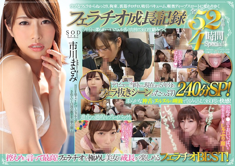 STARS-269 jav online streaming Masami Ichikawa It Starts With An Innocent Blowjob, And Leads to Relentless, Tied Up, Penile Gland-Leaking