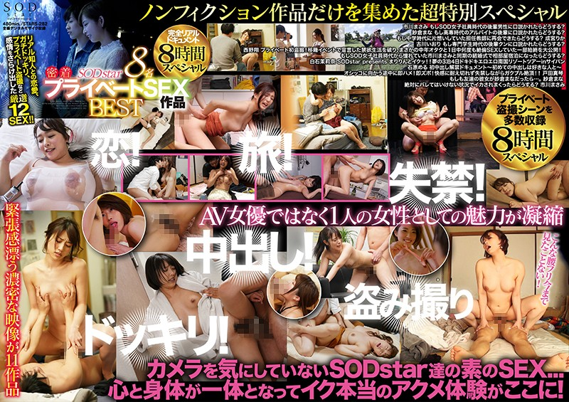 STARS-282  Sho Nishino Mana Sakura Real Friends With Unrequited Feelings Caught On Camera When They Finally Fuck – Private Voyeur