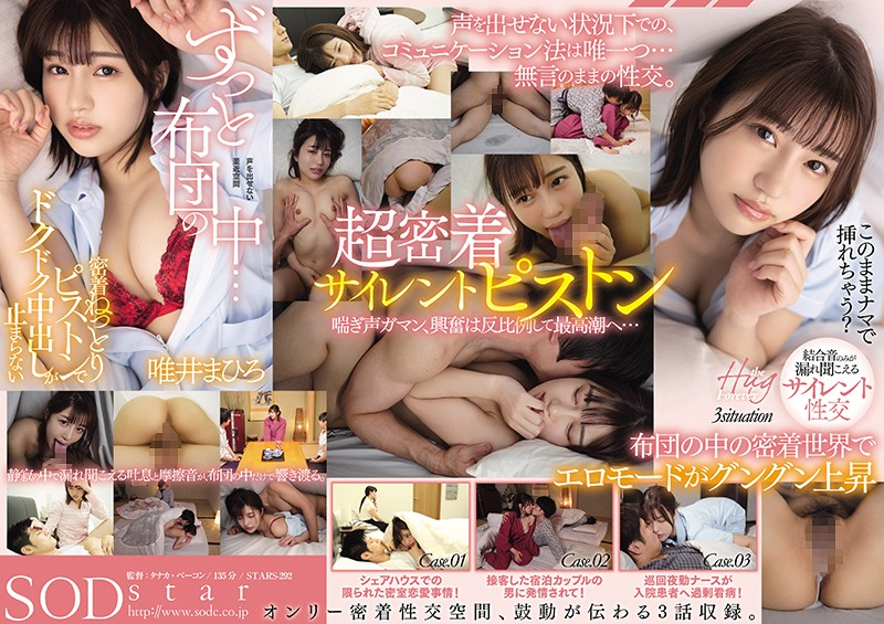 STARS-292 In The Futon All The Time ... Mahiro Tadai Can't Stop Vaginal Cum Shot With A Sticky Piston