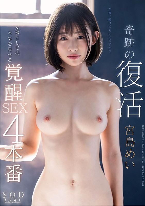 STARS-294 Miraculous Resurrection: Showing Us Her True Awakening As An Actress SEX 4 Production – Mei Miyajima