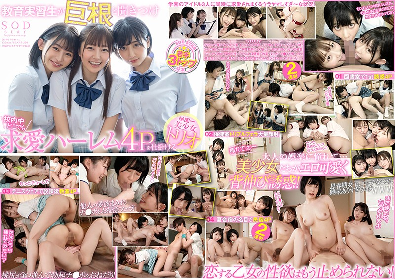 STARS-308 porn xx They Heard Their S*****t Teacher Was Hung – Doting Four-Some With A Trio Of Hot S********ls