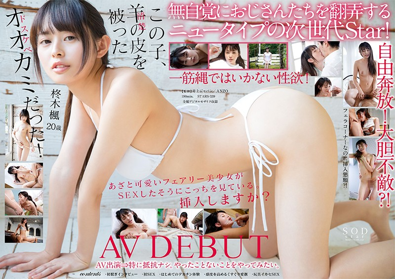 STARS-339 jav download Kaede Hiiragi This Girl Is A Wolf (A Horny Slut) In Sheep's Clothing (She's Pretending To Be Neat And Clean)! An