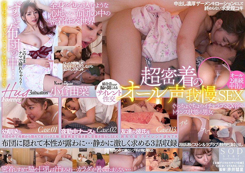 STARS-363 porn japanese In The Futon All The Time… Non-stop Vaginal Cumshots With Sticking Piston Fucking – Yuna Ogura