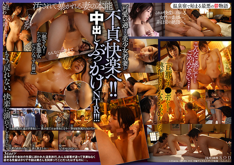 STARS-393 japanese porn video Mahiro Tadai A Coed Bathing Company Vacation NTR Experience My Wife Went To A Private Reserved Hot Spring Family