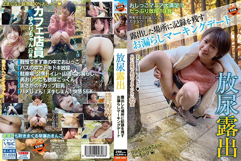 SUN-008 xnxx Golden Shower Exhibitionist Let's Mark Our Territory On A Peeing Date
