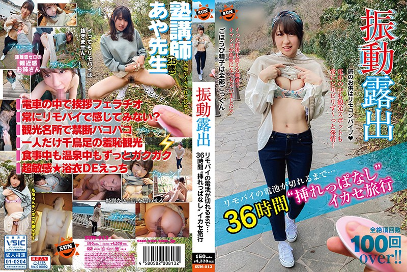 SUN-013 jav hd Vibration Exhibitionism Nonstop Until The Remote Vibe Batteries Run Out…Left Inside For 36 Hours