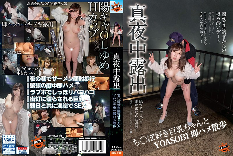 SUN-015 jav finder Midnight Exhibitionism Fooling Around At Night With A Cock-Loving Girl With Big Tits Quickie Sex