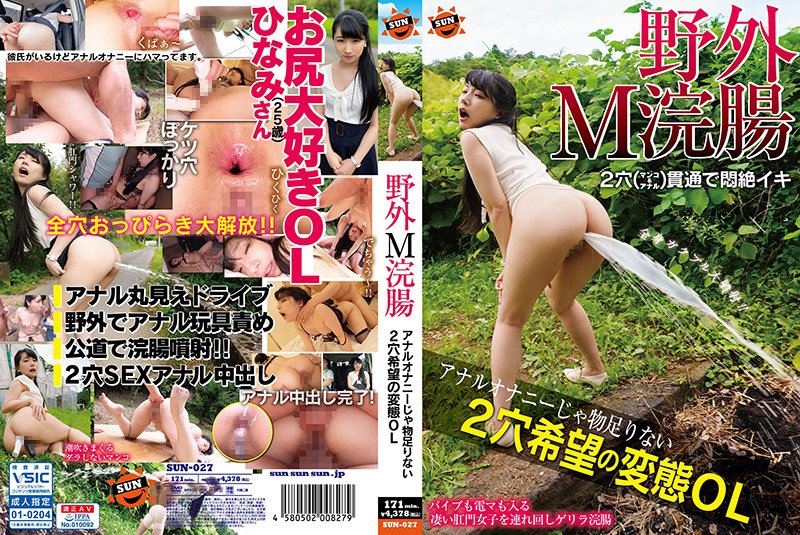 SUN-027 porn hd jav Outdoors M Enema Anal Masturbation Is Not Enough Office Lady Wants To Be Fucked In 2 Holes
